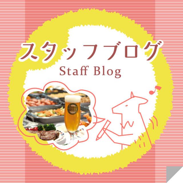 宇奈月ビール スタッフブログ
