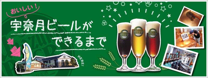 美味しい地ビール・エールビール・黒ビールができるまで