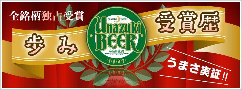 宇奈月ビールの歩み・受賞歴
