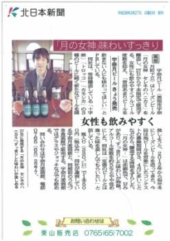 シーズンビール「セレネのハニカミ」北日本新聞記事