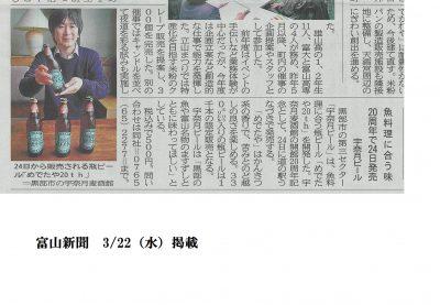 APA記事富山新聞