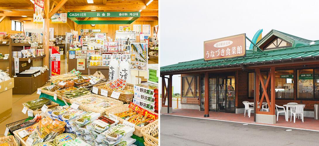 直売所「うなづき食菜館」