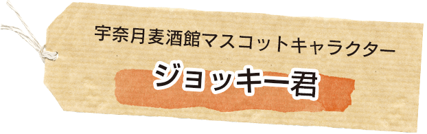 宇奈月麦酒館マスコットキャラクター ジョッキー君