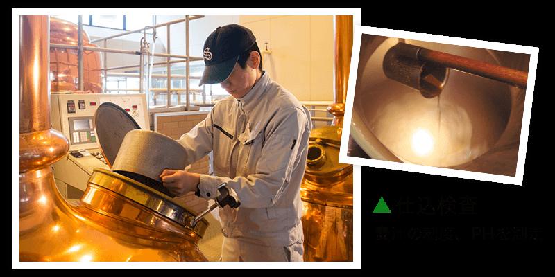 ビールの仕込検査:麦汁の糖度、PHを測定