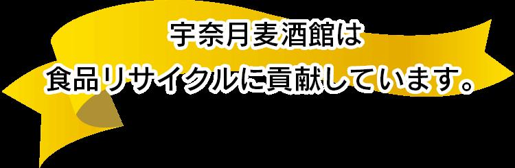 宇奈月麦酒館は食品リサイクルに貢献しています。