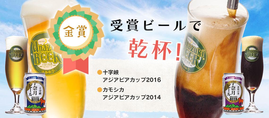 金賞受賞ビールで乾杯!ケルシュビール 十字峡、ボックビール カモシカ