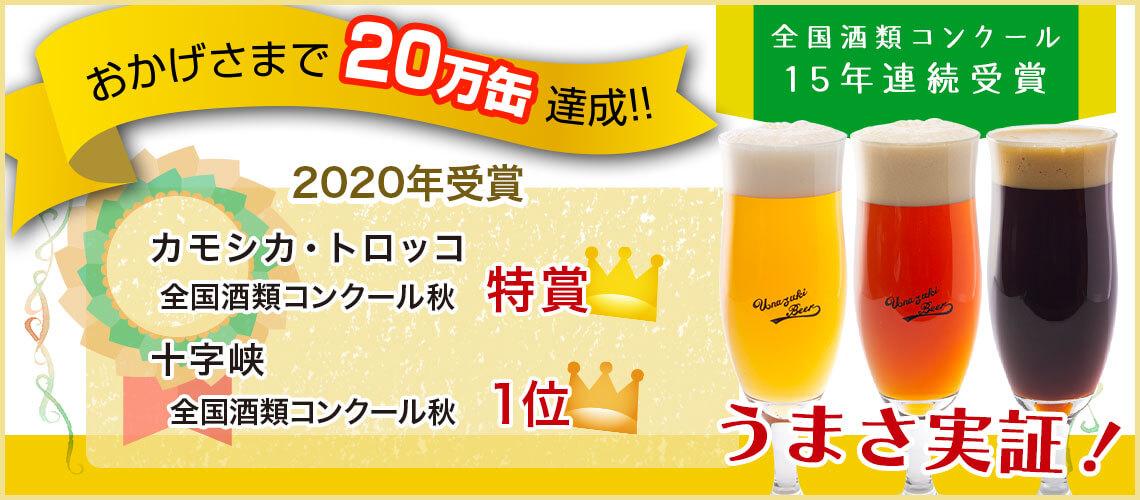 2020 全国酒類コンクール 受賞!