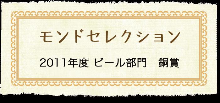 モンドセレクション 2011年度 ビール部門 銅賞