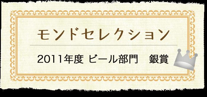 モンドセレクション 2011年度 ビール部門 銀賞