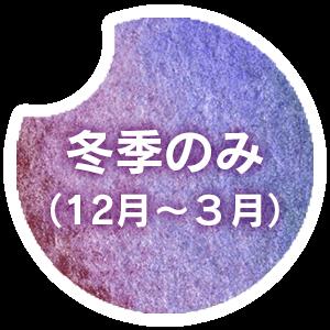 冬季のみ(12月〜3月)メニュー
