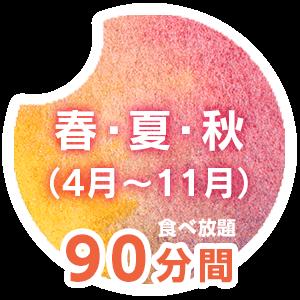 春・夏・秋(4月〜11月)のメニュー