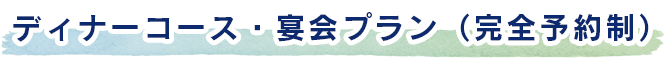 ディナーコース・宴会プラン(完全予約制)