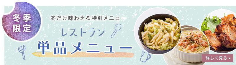 レストラン 冬限定単品メニュー