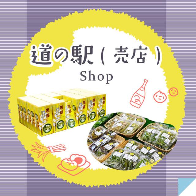 宇奈月麦酒館 食彩館:道の駅(売店)