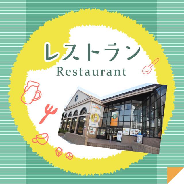 宇奈月麦酒館レストラン